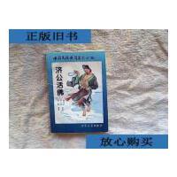 【二手旧书9成新】济公活佛 上 一版一印 /杨志民 郭天恩 编述 ?