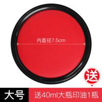大号秒干印台快干印泥油指纹按手印泥印章盒红色橡皮章用圆形公章印油小印尼印章便携