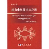 【正版现货】超声电机技术与应用 赵淳生 9787030197504 科学出版社