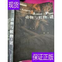 [二手旧书9成新]动物与植物之谜 /牛千寻 著,张文元 著 京华出版