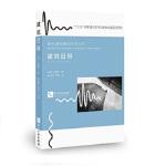 【新书店正版】建筑日照刘琦、王德华9787513044608知识产权出版社