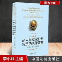 私人财富保护与传承的法律智慧 思维、方法与案例 中国法制出版社