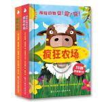 神奇动物变变变_套装(全2册)