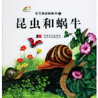 学习游戏翻翻3:昆虫和蜗牛