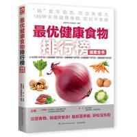 健康食物排行榜速查全书 强身健体 排毒养颜 补脑益智 防病治病 饮食营养 食疗 食物是最好的医药 家庭健康保健养生书籍