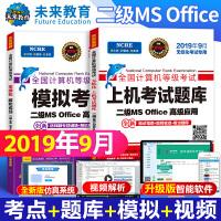 未来教育2019年9月全国计算机等级考试二级MS Office高级应用上机考试题库+模拟考场ms office黄金搭档