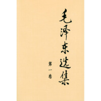 【正版直�l】毛�x集(卷精�b) * 9787010009148 人民出版社