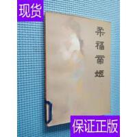 [二手旧书9成新]柔福帝姬. /董千里 中国友谊出版公司