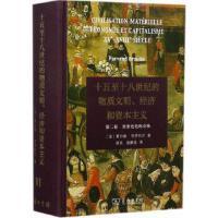 【全新直发】十五至十八世纪的物质文明、经济和资本主义第2卷,形形色色的交换 商务印书馆