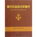 西方农业经济学研究 杜为公,祁华清,王正喜 9787216061971 湖北人民出版社