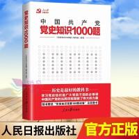 中国共产党党史知识1000题 人民日报出版社 【预售】