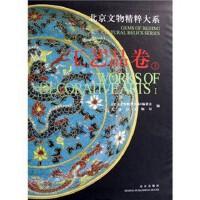 北京文物精粹大系工艺品卷上