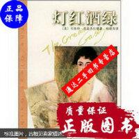 【二手旧书9成新】灯红酒绿(新文艺经典译丛) /(美)司各特・菲兹杰拉