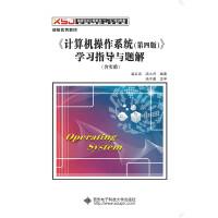 【正版二手书旧书 8成新】《计算机操作系统(第四版)》学习指导与题解 西安电子科技大学出版社 978756063602