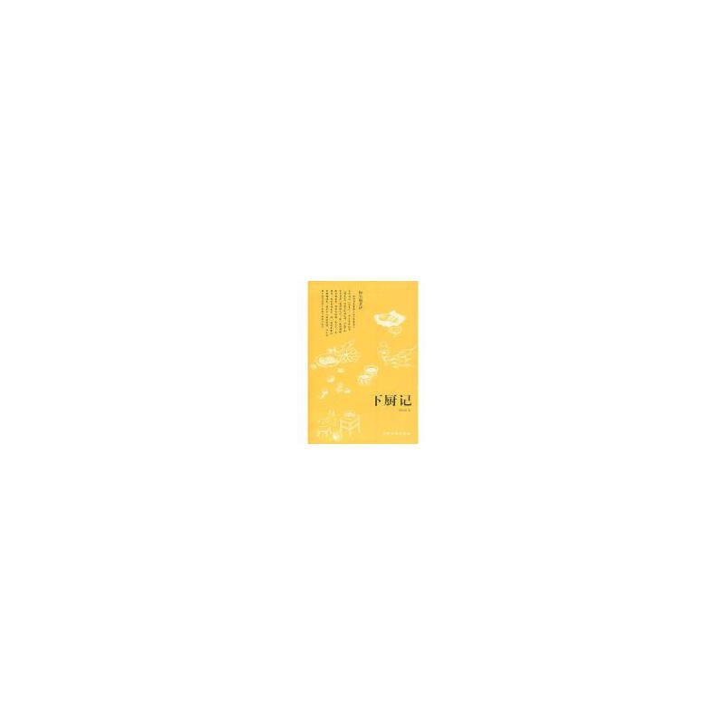 【二手旧书9成新】下厨记邵宛澍上海文化出版社正版旧书,放心下单