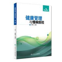 健康管理与慢病防控(第2版)