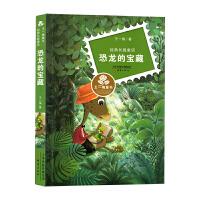 恐龙的宝藏 王一梅童话系列 儿童故事书 6-12周岁小学生课外阅读书籍4-6年级儿童文学名著三年级课外书四五六年级畅销