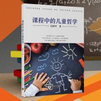 上海教育出版社 课程中的儿童哲学 吴国平/著 儿童课程设计教材编写参考资料课堂教师教学书籍课堂管理用书教学方法及理论教