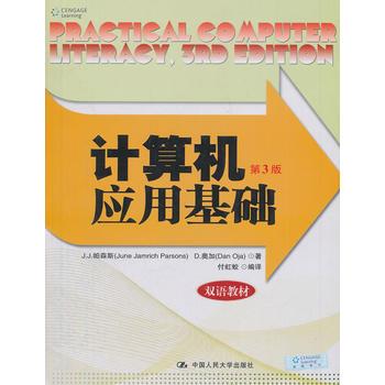 【二手95成新旧书】计算机应用基础(第3版)(双语教材) 9787300172583 中国人民大学出版社