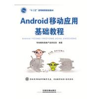 【新书店正版】Android 移动应用基础教程传智播客高教产品研发部著中国铁道出版社9787113196202
