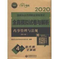 药事管理与法规(第6版2020**执业药师职业资格考试全真模拟试卷与解析)
