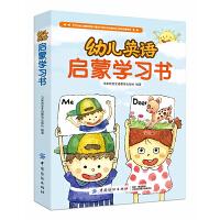 幼儿英语启蒙学习书(全6册)