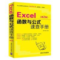 Excel函数与公式速查手册(第2版)
