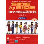 朗文国际英语教程(第2册)(学生用书+练习册)