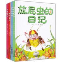正版 我的日记第三辑(套装 共4册)瓢虫/螳螂/天牛/ 放屁虫的日记 儿童绘本故事 精装绘本书 动物卡通漫画 幼儿动物