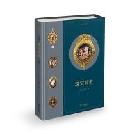 珠宝简史(珠宝记忆丛书) 史永 贺贝 著  商务印书馆