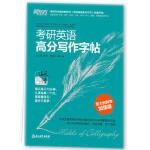 新东方 考研英语高分写作字帖:意大利斜体加强版100册以上