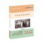【正版全新直发】我们和你们:中国和印度的故事(汉) 郑瑞祥 9787508532905 五洲传播出版社