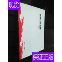 [二手旧书9成新]破译竹盐之谜 /林云镐 著 延边大学出版社