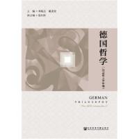 德国哲学(2016年上半年卷) 邓晓芒 戴茂堂 社会科学文献出版社 9787520108904