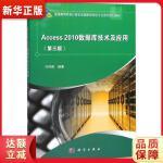 Access2010数据库技术与应用(第三版) 冯伟昌 科学出版社9787030578556【新华书店 全新正版书籍