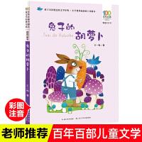 【兔子的胡萝卜】王一梅 彩图注音版百年百部中国儿童文学经典书系6-7-8-9-10岁少年孩子课外阅读带拼音书小学生一年级
