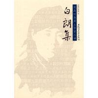 抗战时期黑土作家丛书:白朗集