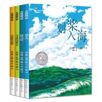 大自然旅行家系列(共4册,包含《划桨入海》《随海鸟远航》《寄居蟹成长的奥秘》《不寻常的河流旅行家》)