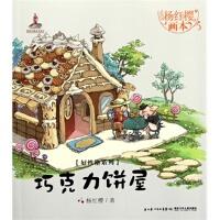 巧克力饼屋-杨红樱画本 【正版图书,售后无忧】