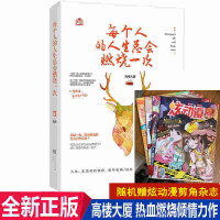 【正版新书】 每个人的人生总会燃烧一次 高楼大厦著 前起点中文网白金作家热血燃烧倾情力作 青春文学书籍