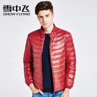 雪中飞反季2017秋冬羽绒服男士修身常规短款轻薄修身外套X1601001