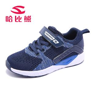 【2件3折到手89.4元】哈比熊童鞋2018新款男童鞋子儿童网鞋透气网面女童运动鞋男童网鞋