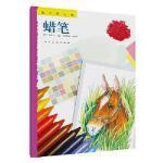色彩随心画 蜡笔 (印)索玛可蕾 马汀吉米斯 人民美术出版社 9787102080451