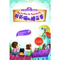 """挂历猫和糖巫婆(王一梅""""爱与成长""""童话系列!以爱来关注孩子心灵的成长!)"""