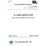 水工混凝土结构设计规范 SL 191-2008(SL 191-2008 替代 SL/T 191-96 和 SDJ 20-78)
