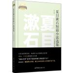 夏目漱石短篇小说选集(日文全本)