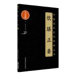 饮膳正要(中医临床实用经典丛书大字版)