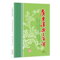 广东汉乐三百首