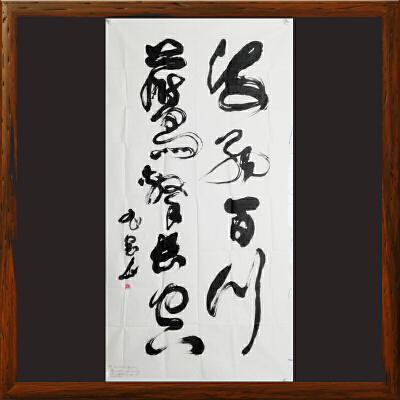 《海纳百川,鹰击长空》康旭刚 ,中国书协会员,真迹 【RW49】