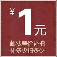 补运费/补差价 (单拍不发货!!!)